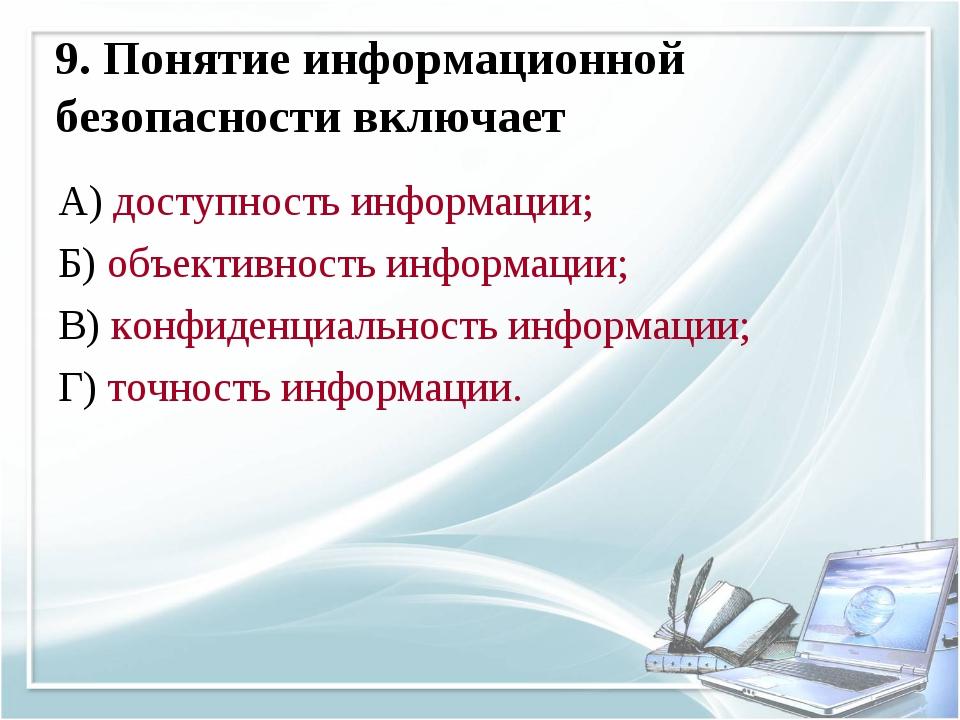 9. Понятие информационной безопасности включает А) доступность информации; Б)...