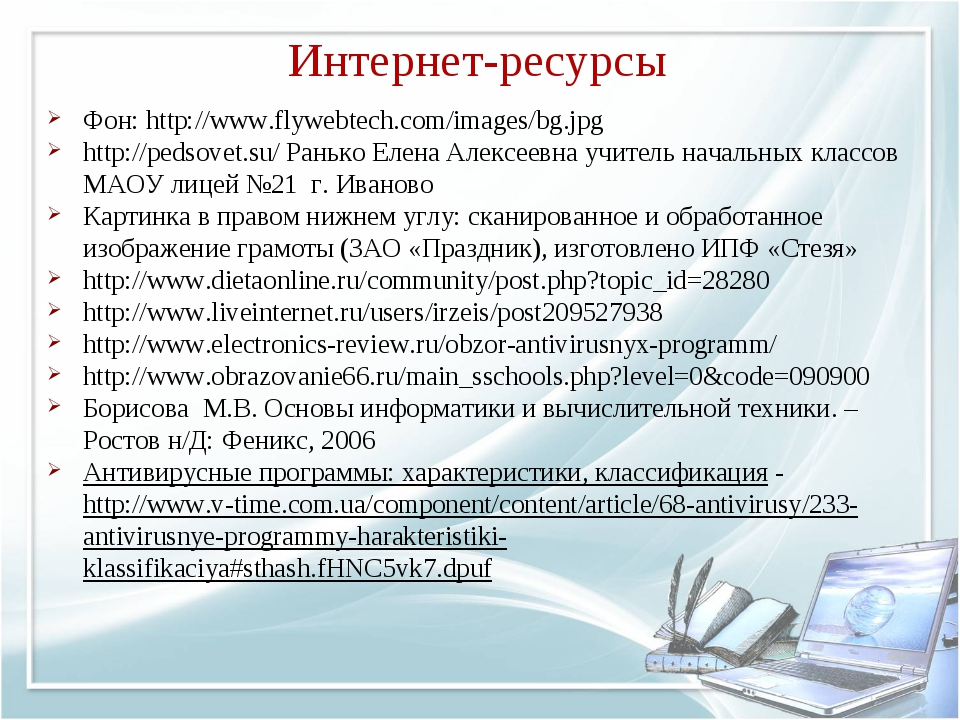 Интернет-ресурсы Фон: http://www.flywebtech.com/images/bg.jpg http://pedsovet...