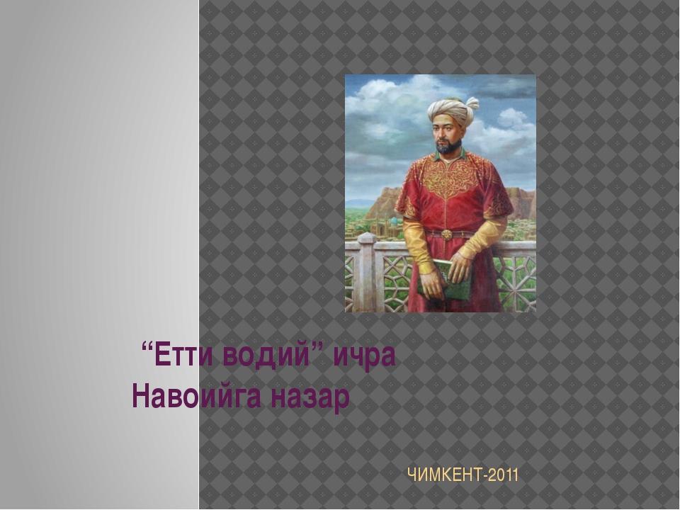 """Етти водий"" ичра Навоийга назар ЧИМКЕНТ-2011"