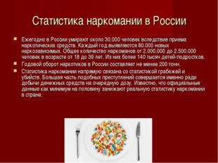 Статистика наркомании в России Ежегодно в России умирают около 30.000 человек