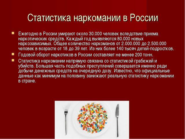 Статистика наркомании в России Ежегодно в России умирают около 30.000 человек...