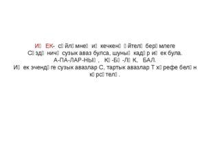 ИҖЕК- сөйләмнең иң кечкенә әйтелү берәмлеге Сүздә ничә сузык аваз булса, шун