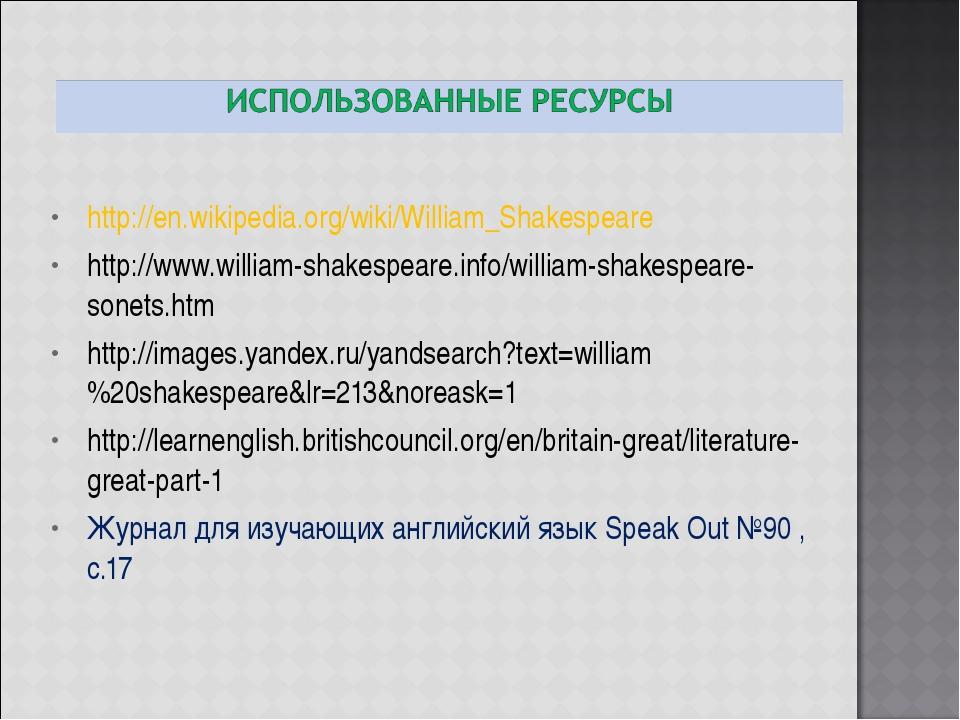 http://en.wikipedia.org/wiki/William_Shakespeare http://www.william-shakespe...