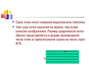 Одна точка носит название видеопиксель (пиксель) Чем гуще сетка пикселей на э
