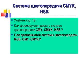 Система цветопередачи СMYK, HSB Учебник стр. 18 Как формируются цвета в систе