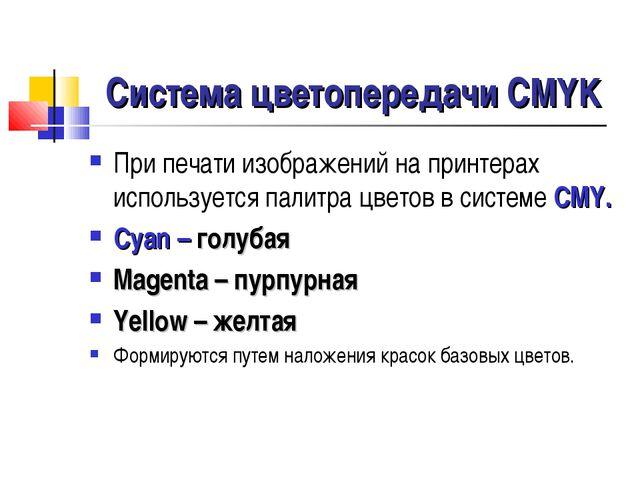 Система цветопередачи СMYK При печати изображений на принтерах используется п...
