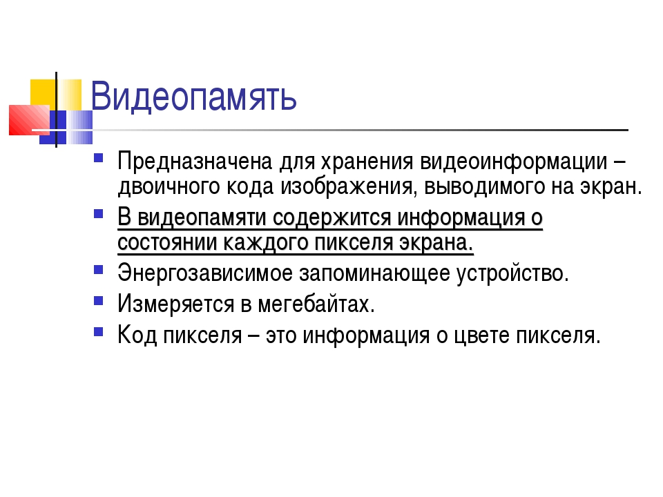 Видеопамять Предназначена для хранения видеоинформации – двоичного кода изобр...