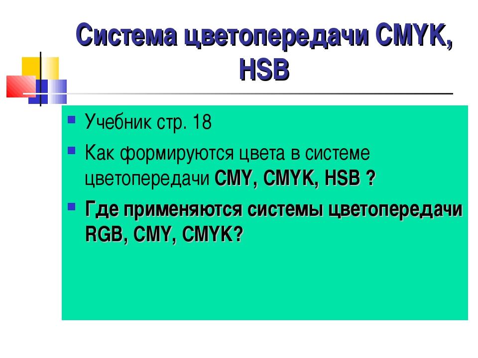 Система цветопередачи СMYK, HSB Учебник стр. 18 Как формируются цвета в систе...
