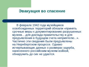 Эвакуация во спасение Вфеврале 1942года музейщиков освобожденных территори