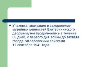 Упаковка, эвакуация изахоронение музейных ценностей Екатерининского дворца-м