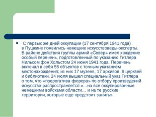 Спервыхже дней оккупации (17сентября 1941года) вПушкине появились немец