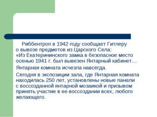 Риббентроп в1942году сообщает Гитлеру овывозе предметов изЦарского Села: