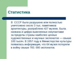 Статистика В СССР было разрушено или полностью уничтожено около 3тыс. памятн