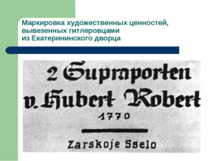 Маркировка художественных ценностей, вывезенных гитлеровцами из Екатерининско