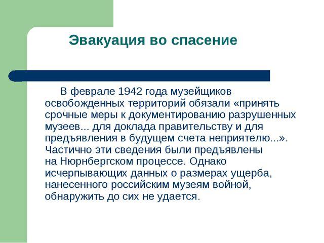 Эвакуация во спасение Вфеврале 1942года музейщиков освобожденных территори...