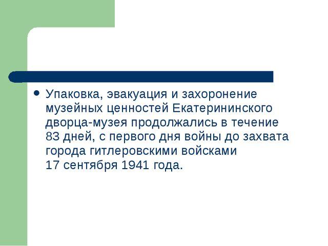 Упаковка, эвакуация изахоронение музейных ценностей Екатерининского дворца-м...