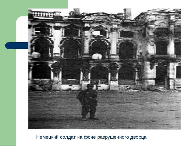 Немецкий солдат на фоне разрушенного дворца