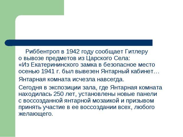 Риббентроп в1942году сообщает Гитлеру овывозе предметов изЦарского Села:...