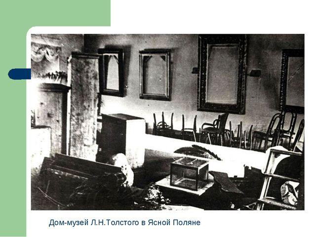 Дом-музей Л.Н.Толстого в Ясной Поляне