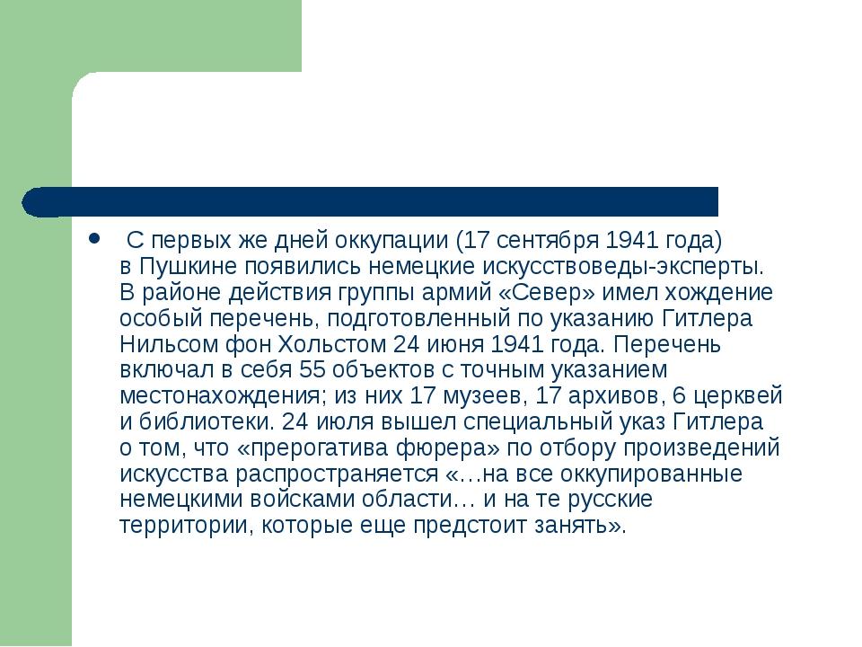Спервыхже дней оккупации (17сентября 1941года) вПушкине появились немец...