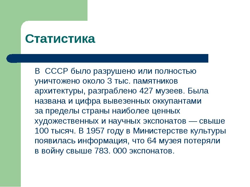 Статистика В СССР было разрушено или полностью уничтожено около 3тыс. памятн...