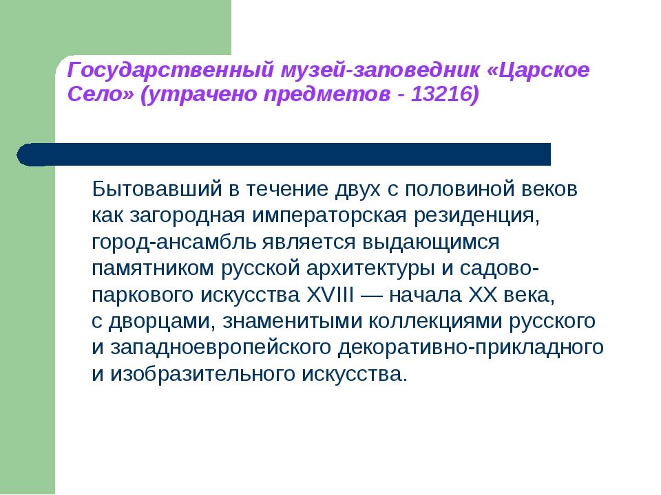 Государственный музей-заповедник «Царское Село» (утрачено предметов - 13216)...