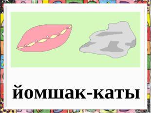 йомшак-каты
