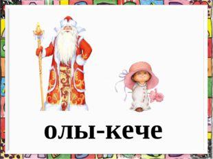 олы-кече