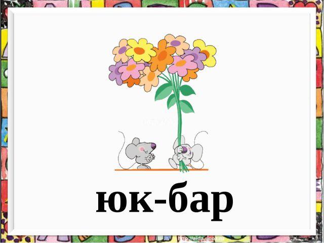 юк-бар