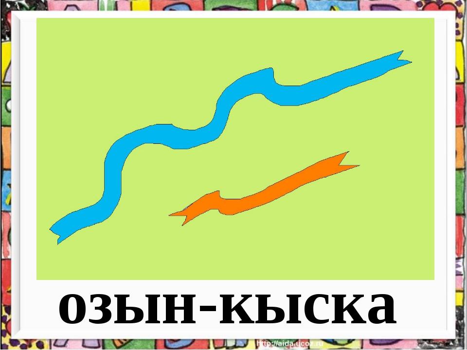 озын-кыска