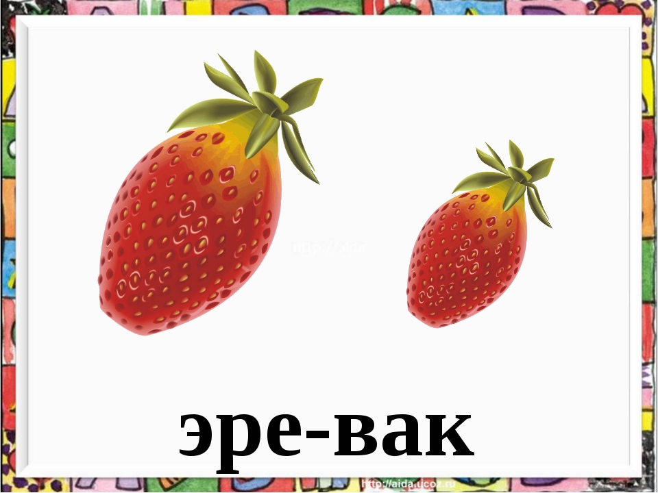 эре-вак
