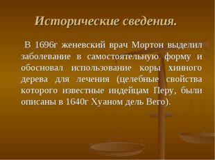 Исторические сведения. В 1696г женевский врач Мортон выделил заболевание в са