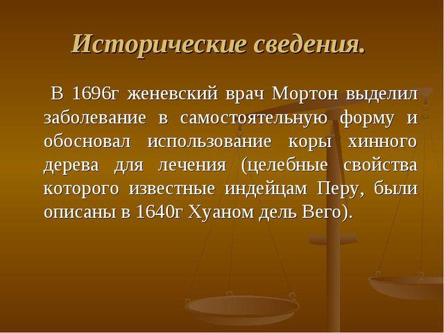Исторические сведения. В 1696г женевский врач Мортон выделил заболевание в са...