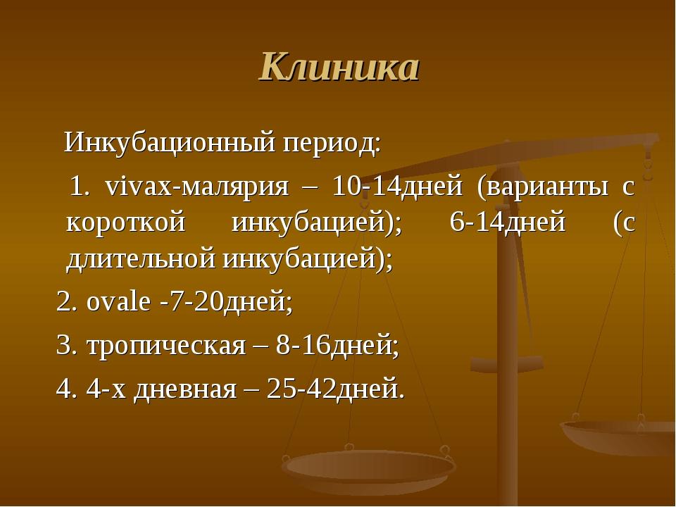 Клиника Инкубационный период: 1. vivax-малярия – 10-14дней (варианты с коротк...