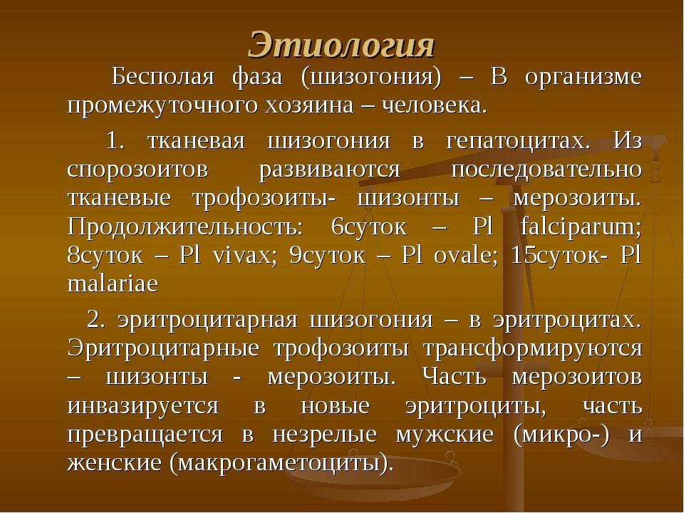 Этиология Бесполая фаза (шизогония) – В организме промежуточного хозяина – че...