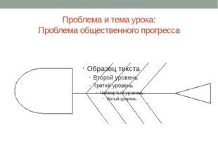 Проблема и тема урока: Проблема общественного прогресса