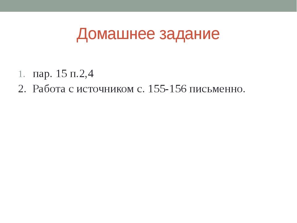 Домашнее задание пар. 15 п.2,4 2. Работа с источником с. 155-156 письменно.