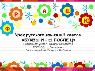 Урок русского языка в 3 классе «БУКВЫ И – Ы ПОСЛЕ Ц» Выполнила: учитель нача
