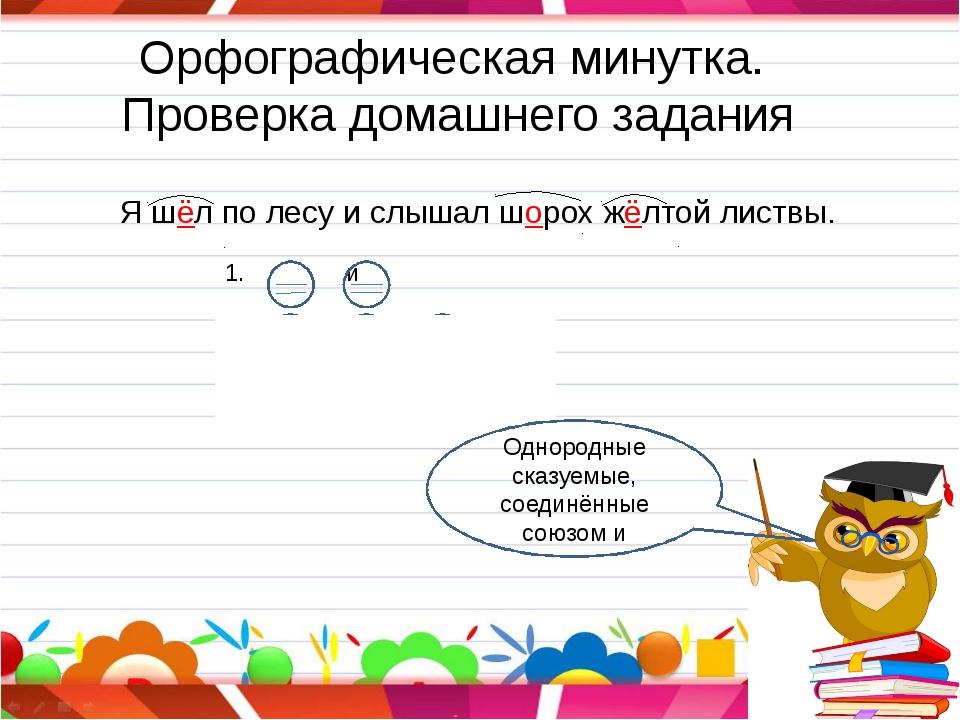 Тема урока: «Правописание гласных И, Ы после Ц шёл ц.? плёнок шорты огурц ? ж...