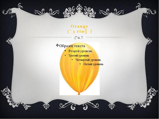 Orange [΄ Ɔrinʤ]