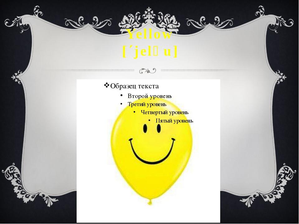 Yellow [΄jelәu]