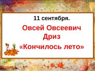 11 сентября. Овсей Овсеевич Дриз «Кончилось лето»