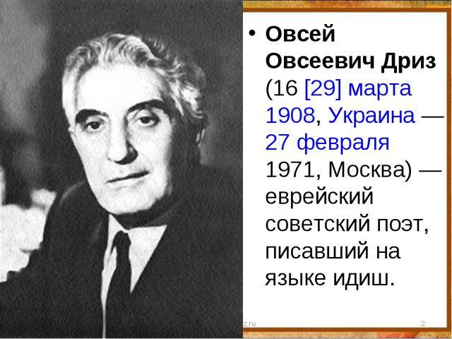 Овсей Овсеевич Дриз (16[29]марта1908, Украина— 27 февраля 1971, Москва)—...
