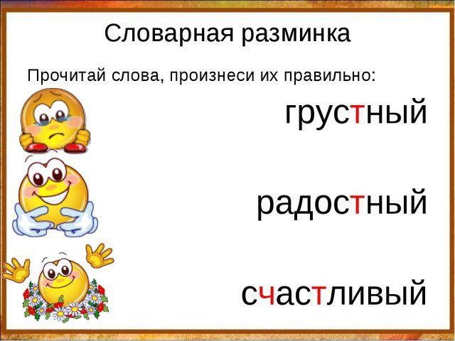 Словарная разминка Прочитай слова, произнеси их правильно: грустный радостный...