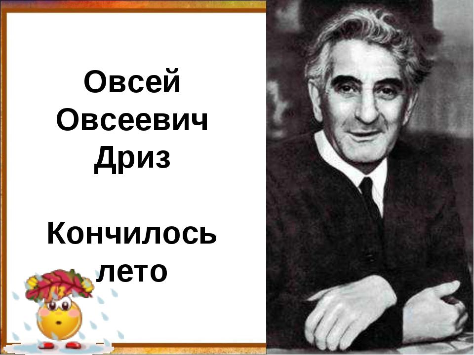 Овсей Овсеевич Дриз Кончилось лето http://aida.ucoz.ru