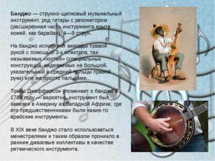 Банджо — струнно-щипковый музыкальный инструмент, род гитары с резонатором (