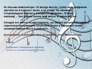 Из письма композитора: «Я всегда мечтал, чтобы мои симфонии звучали не в пышн