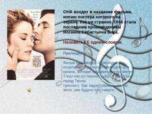 ОНА входит в название фильма, копию постера которого на экране. Как ни странн