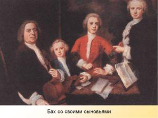 В семье Иоганна СебастьянаБаха очень любили кофе. Когда появилось движение п