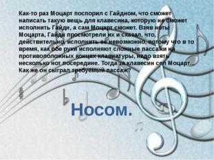 Как-то раз Моцарт поспорил сГайдном, что сможет написать такую вещь для клав